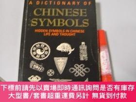 二手書博民逛書店[英文原版]A罕見Dictionary of Chinese Symbols: Hidden Symbols in