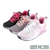 U25-26393 女款氣墊休閒鞋  雙彩膠條綁帶氣墊休閒鞋【GREEN PHOENIX】