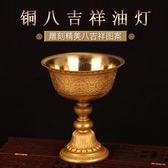交換禮物-精美銅製雕刻酥油燈座雕花金邊酥油燈座銅八吉祥供佛燈供燈