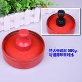 售完即止-特大印泥500g紅色朱砂印泥朱紅印尼鐵盒泥巴印泥書法印台大號10-31(庫存清出T)