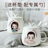 情侶杯子一對創意潮流韓版可愛陶瓷杯帶蓋勺家用茶牛奶咖啡馬克杯 薔薇時尚
