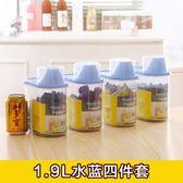 五谷雜糧儲物罐【四件】家用食品收納罐 塑料密封罐廚房儲物盒【奇貨居】