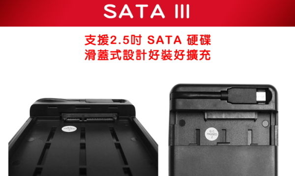 2.5吋 USB 3.0 Type-C SATA 滑蓋式硬碟外接盒