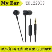 現貨 鐵三角 ATH-CKL220is 黑色 耳道式耳機 支援 android 麥克風 | My Ear 耳機專賣店