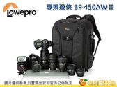 LOWEPRO 羅普 專業遊俠 Pro Runner BP 450 AW II 雙肩後背相機包 旅行 腰帶 15吋筆電 單眼 L66