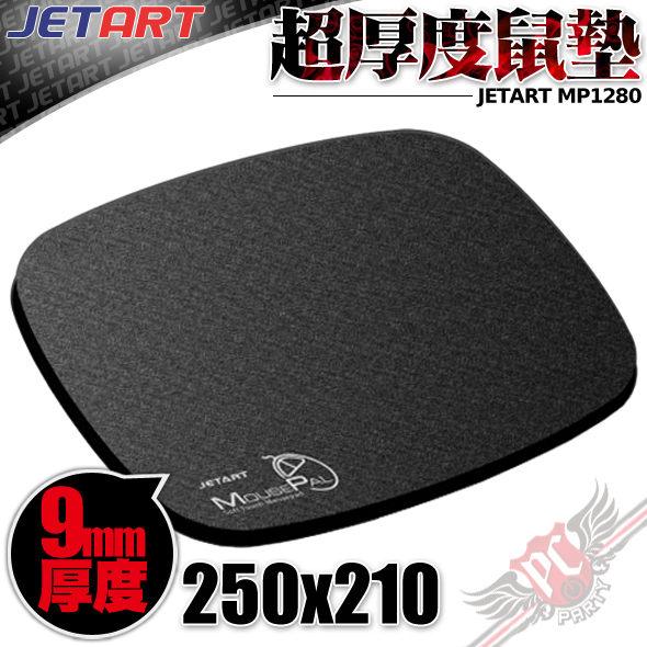 [ PC PARTY ] 捷藝 JetArt MousePal MP1280 超彈力紓壓 滑鼠墊