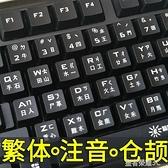 注音鍵盤 耐磨台灣繁體注音鍵盤 香港倉頡碼 電腦USB有線鍵盤 免運