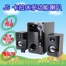 ^聖家^JS 淇譽2.1聲道全木質藍牙卡...