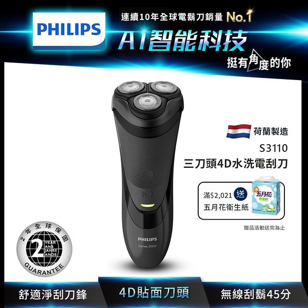 [好康特賣]飛利浦三刀頭電鬍刀/刮鬍刀S3110 荷蘭製 免運費