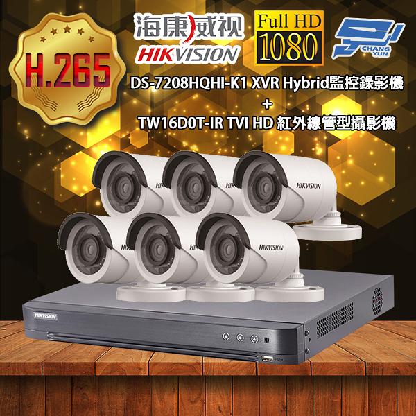 海康威視 優惠套餐DS-7208HQHI-K1 500萬畫素 監視主機 +TW16D0T-IR 管型攝影機*6 不含安裝