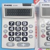 E-MORE 大字按鍵計算機 DS-3812 桌上型計算機12位數/一箱5台入{促399}