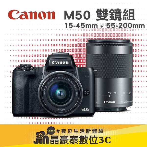 【買就送原廠電池!再折1000元!】Canon EOS M50 15-45mm+55-200mm 超級雙鏡組 微單眼 公司貨