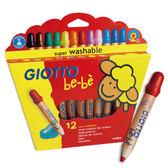 【義大利 GIOTTO BEBE 彩繪系列】可洗式寶寶木質蠟筆 ( 12色 )