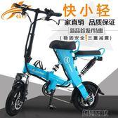 電動車 小型代駕司機專用成人代步超輕便攜折疊式 莎瓦迪卡