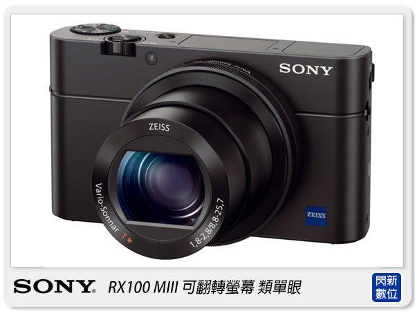 送原廠電池~ SONY RX100 III DSC-RX100M3(台灣索尼公司貨)【分期0利率,免運費】