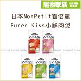 寵物家族-日本MonPetit貓倍麗 Puree Kiss小鮮肉泥10gx4條-各口味可選