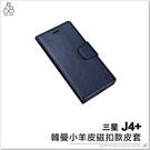 三星J4+ 韓曼小羊皮磁扣款手機皮套 保護套 保護殼 手機殼 防摔殼