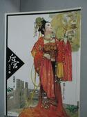 【書寶二手書T4/一般小說_JNH】后宮-甄嬛傳(五)_流瀲紫