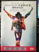 影音專賣店-P04-113-正版DVD-電影【麥可傑克森 未來的未來演唱會電影】-倫敦演唱會絕版畫面