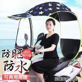 電動摩托車遮雨蓬棚全封閉新款電瓶防曬擋風罩擋雨透明遮陽防雨傘 igo