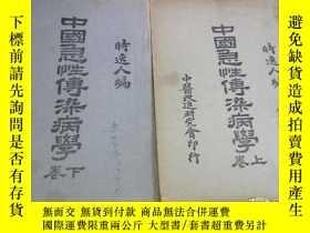二手書博民逛書店【民國23年】中國急性傳染病學罕見(上下卷) 中醫改進研究會印行