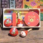 兒童音樂玩具 樂器 寶寶早教音樂木盒樂器四件套 嬰幼兒童木制樂器教具【父親節禮物】