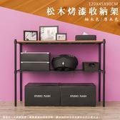 【dayneeds】(松木+輕網) 120x45x90cm 烤漆二層架黑框+柚木色版