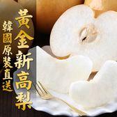 【愛上新鮮】韓國原裝黃金新高梨 6顆裝(450g/顆)