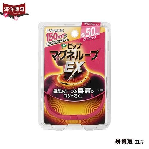 【海洋傳奇】【現貨】易利氣 EX 磁力項圈 粉色加強版 - 45cm/ 50cm