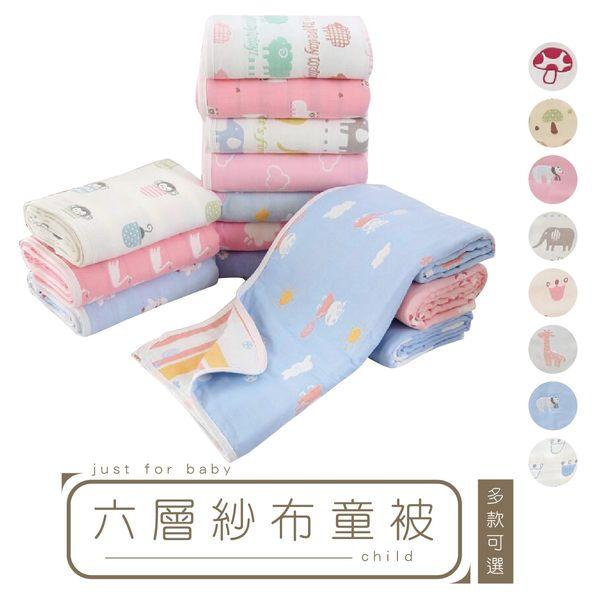 嬰兒浴巾 110*110蓋毯紗布童被 純棉六層紗布浴巾 多色