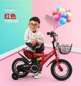 兒童自行車2-3-4-6-7-8-9-10歲寶寶小孩腳踏單車男孩女孩童車igo 傾城小鋪