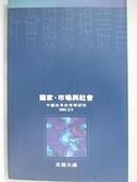 【書寶二手書T4/科學_IMM】國家市場與社會_吳國光