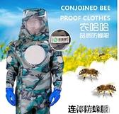 防蜂衣 抓馬蜂服全套連身加厚帶風扇透氣散熱迷彩防峰服專用防護服防蜂衣 NMS 怦然心動