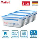 Tefal法國特福 德國EMSA原裝 無縫膠圈PP保鮮盒 2.3L SE-K3021512(3入組)