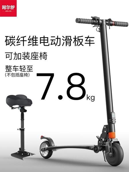滑板車 超輕折疊電動滑板車成人小型便攜代步車迷你電動車碳纖維女 莎瓦迪卡