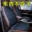 【限時下殺79折】前座賽車椅套 汽車加熱前座椅套車載冬季電加熱前座椅套dj