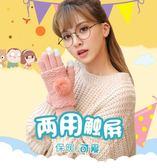 五指棉手套女士秋冬季觸屏毛線加絨加厚保暖韓版【3C玩家】