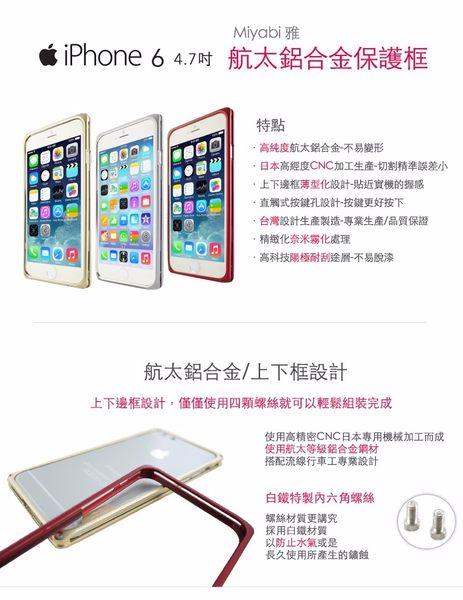UptionTek Miyabi 雅 for iPhone 6 4.7吋 極致輕薄型 鋁合金保護框 迷霧黑