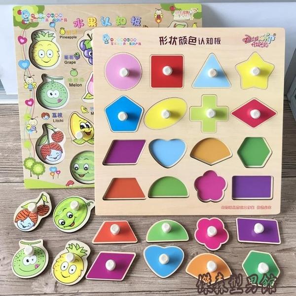 幼兒蒙氏早教木質拼圖1-2-3歲寶寶形狀配對益智拼板手抓嵌板玩具 傑森型男館