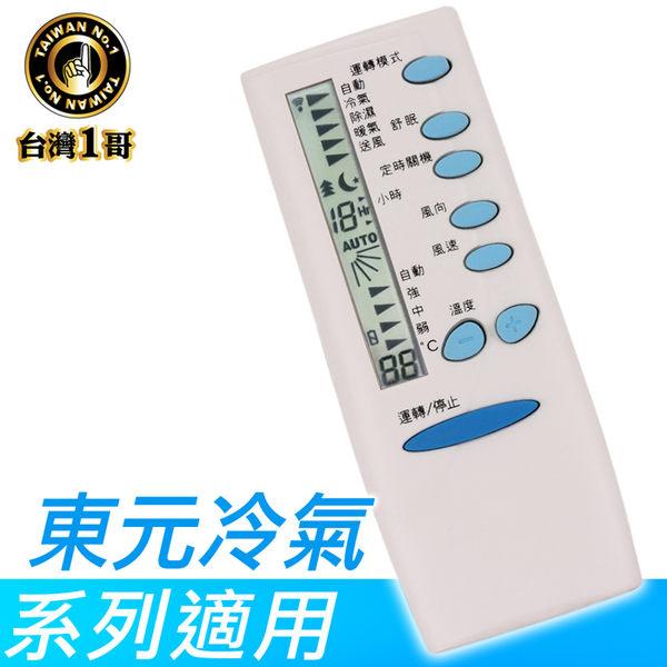 快速到貨★台灣一哥 東元TECO冷氣遙控器 (TM-8203 變頻分離式冷氣都適用)