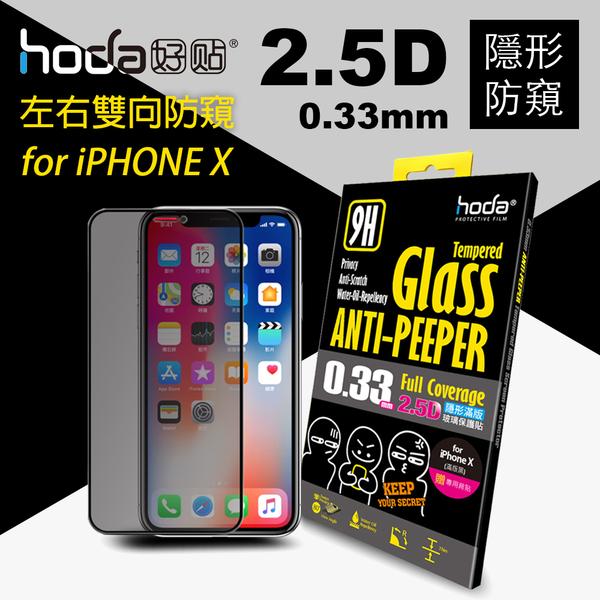 hoda iX iPhone X 2.5D 0.33mm 隱形 防窺 滿版 9H 鋼化玻璃 保護貼 玻璃貼