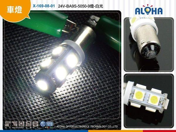LED汽車改裝 零件批發 24V-BA9S-5050-9燈-白光 (X-169-08-01)