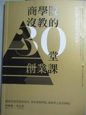 【書寶二手書T1/行銷_ONP】商學院沒教的30堂創業課_曾國棟, 徐谷楨