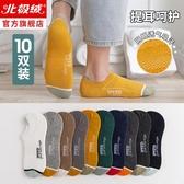 【10雙裝】男士船襪子夏天薄款透氣棉襪春夏季防臭吸汗隱形運動短襪男ins潮