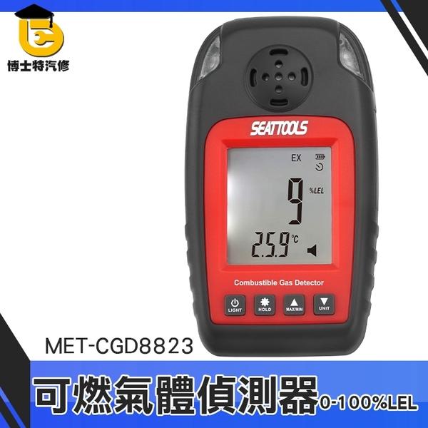 可燃氣體檢測儀 CGD8823 博士特汽修 攜帶式氣體偵測器 加油站測爆器 人孔 下水道 儲槽 氣體濃度值