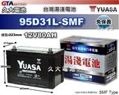 ✚久大電池❚ YUASA 湯淺電池 95D31L-SMF 完全免保養式 汽車電瓶 汽車電池 95D31L