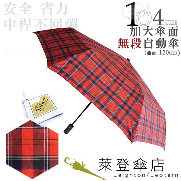 雨傘 萊登傘 加大傘面 不回彈 無段自動傘 格紋布104cm 先染色紗 鐵氟龍 Leighton (紅黑藍格)