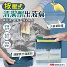 清潔劑按壓出液盒 送1個菜瓜海棉布 洗潔精自動加液 清洁盒 按壓皂盒【WA0404】《約翰家庭百貨