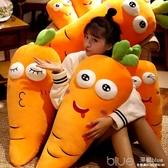 胡蘿卜毛絨玩具男生睡覺抱枕超軟萌床上女生大號娃娃可愛女孩公仔 【交換禮物】YYJ