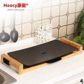 豪瓷陶瓷電燒烤爐家用不粘電烤爐烤肉烤盤鐵板燒商用烤肉機igo    電購3C